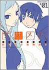 ササメケ (#01) (角川コミックス・エース)