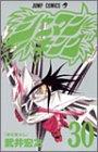 シャーマンキング (30) (ジャンプ・コミックス)