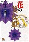 花の美女姫 (3) (小学館文庫)の詳細を見る