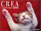 CREAカレンダー2005ネコ ([カレンダー])