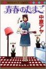 青春のたまご (マーガレットコミックス (2620))