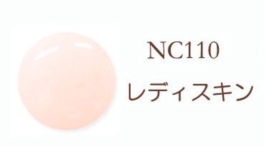 ジェットチャップパステルレディースキン ソークオフジェル(ソフトジェル)LED/UV対応 8g NC110