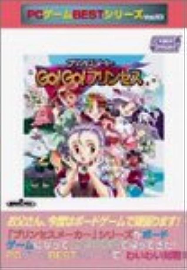 びっくり素子彼女はPCゲームBESTシリーズ Vol.63 プリンセスメーカー Go!Go!プリンセス