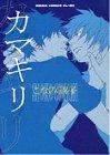 カマキリ (あすかコミックスCL-DX)