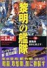 黎明の艦隊 10 (歴史群像コミックス)