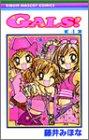 GALS! (4) (りぼんマスコットコミックス (1231))