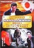 岸和田少年愚連隊 カオルちゃん最強伝説 EPISODE2 ロシアより愛をこめて [DVD]