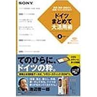 SONY BBEB-D006S ドイツまるごと大活用術