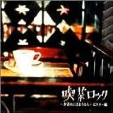 喫茶ロック ビクター編