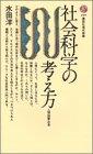 社会科学の考え方―人間・知識・社会 (講談社現代新書 399)