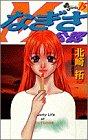 なぎさme公認 15 (少年サンデーコミックス)