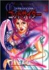 ゴッドサイダー 3 大神魔王パズスの巻 (ジャンプコミックスセレクション)