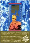 超人画報―国産架空ヒーロー四十年の歩み (B Media Books Special)の詳細を見る