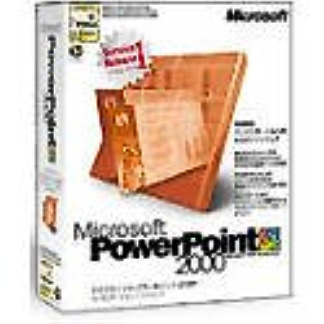 くパドルほとんどない【旧商品】Microsoft PowerPoint2000 Service Release 1