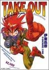 Take out―伊東岳彦『宇宙英雄物語』の世界 Takehiko (ホームコミックス)