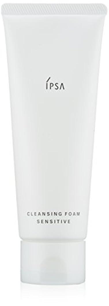 発掘出発家禽【IPSA(イプサ)】クレンジングフォーム センシティブ_125g(洗顔料)