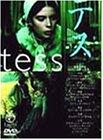 テス [DVD]