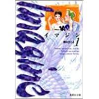 イマジン 1 (集英社文庫(コミック版))