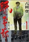 眠り玉三郎 1 (近代麻雀コミックス)