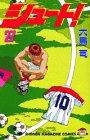 シュート! (27) (講談社コミックス (2208巻))