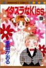 イタズラなKiss (13) (マーガレットコミックス (2336))