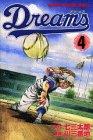 Dreams(4) (講談社コミックス)