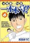 泌尿器科医一本木守! 6 (ヤングチャンピオンコミックス)