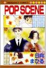 Pop scene / 日向 まひる のシリーズ情報を見る