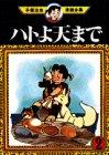 ハトよ天まで(2) (手塚治虫漫画全集)