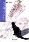 ひとりぼっちのパンドラ (集英社文庫―コミック版)