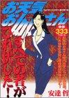 お天気お姉さん 2 (プラチナコミックス)