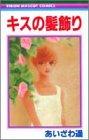 キスの髪飾り (りぼんマスコットコミックス)の詳細を見る