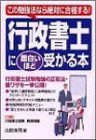 行政書士に面白いほど受かる本―この勉強法なら絶対に合格する!