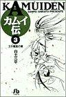 カムイ伝 (3) (小学館文庫)
