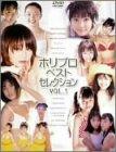ホリプロベストセレクション(1) [DVD]