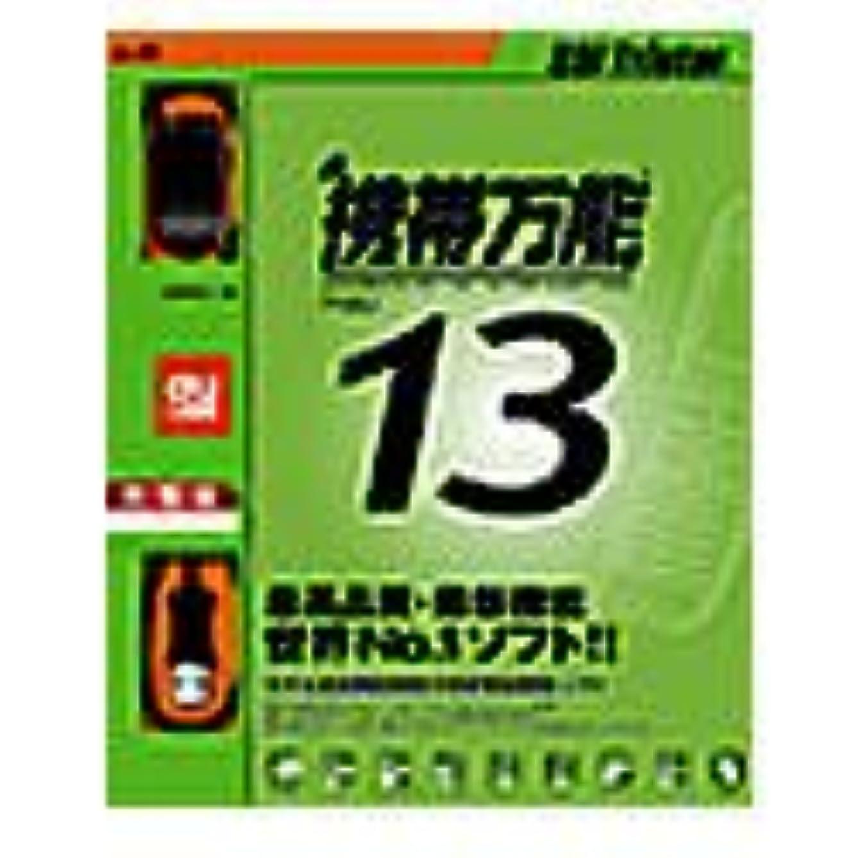 虎テナント基礎理論携帯万能 13 充電版 au用USB充電ケーブル付