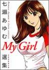 My Girl―七瀬あゆむ選集 / 七瀬 あゆむ のシリーズ情報を見る