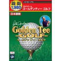 遊遊 Golden Tee GOLF