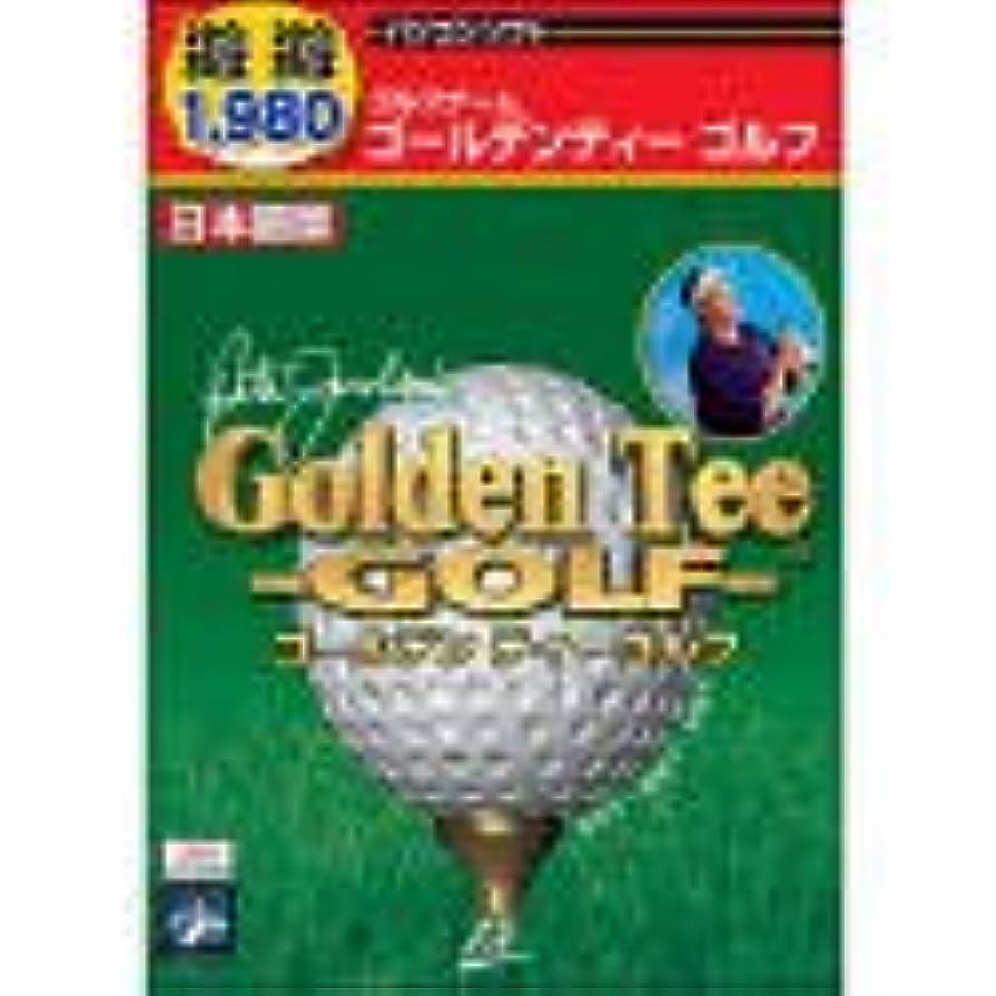 リーダーシップ猫背ソーダ水遊遊 Golden Tee GOLF