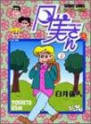 スーパー主婦月美さん 4 (バンブー・コミックス)