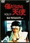傷だらけの天使 Vol.11 [DVD]