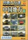 列車大行進シリーズ 列車大行進 中国地方篇 [DVD]
