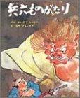 兵六ものがたり (むかしむかし絵本 26)