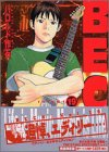 BECK (19) 限定版 Tシャツ付 黒 (講談社キャラクターズA)