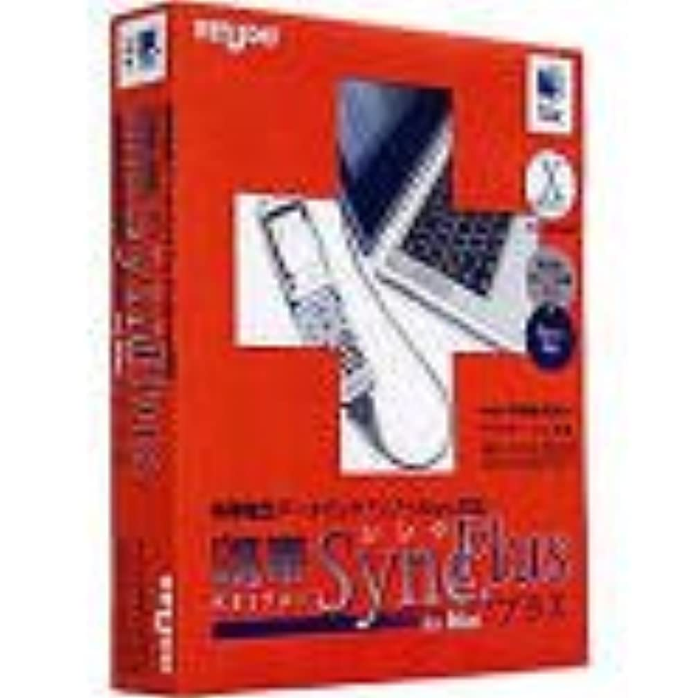 減らすセットアップ薬剤師携帯シンクPLUS for Mac OS X PDC-USBケーブルセット