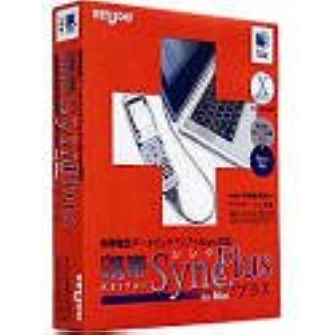 宿泊施設免除する支出携帯シンクPLUS for Mac OS X PDC-USBケーブルセット