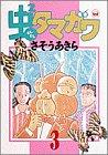 虫2タマガワ 3 (ヤングサンデーコミックス)