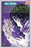 クリスタル☆ドラゴン (22) (Bonita comics)