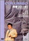 刑事コロンボ 完全版 Vol.11 [DVD]