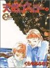 天然コケッコー (5) (ヤングユーコミックス―Chorus series)